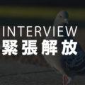 インタビュー撮影で緊張を解くテクニック