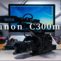 Canon C300mk3のレビュー
