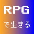 人生をRPGに例えて活かすには