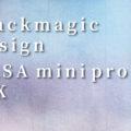 URSA mini pro 12KはARRI、REDをこえるシネマスタンダードになれるか