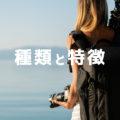 カメラバックの種類と特徴