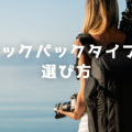 カメラバック【バックパックタイプ】の選び方