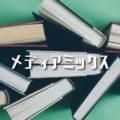舞城王太郎に学ぶメディアミックス作戦