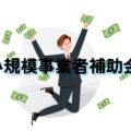 小規模事業者補助金を利用した動画の作り方